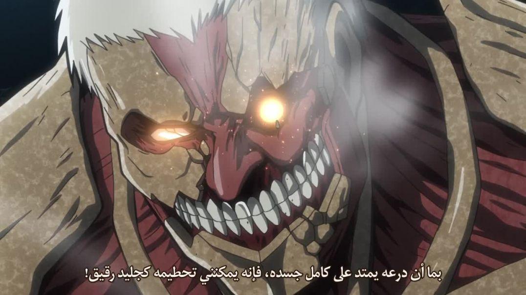 هجوم العمالقة - الموسم الثالث - الجزء الثاني (2019) - الحلقة 02