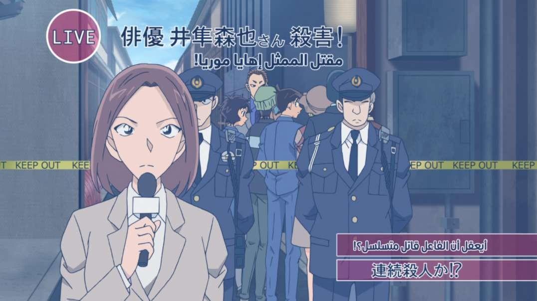 المتحري كونان - الحلقة 942 التي يكشف فيها زعيم المنظمة | ابحثوا عن ماريا | ميغاني فانسب
