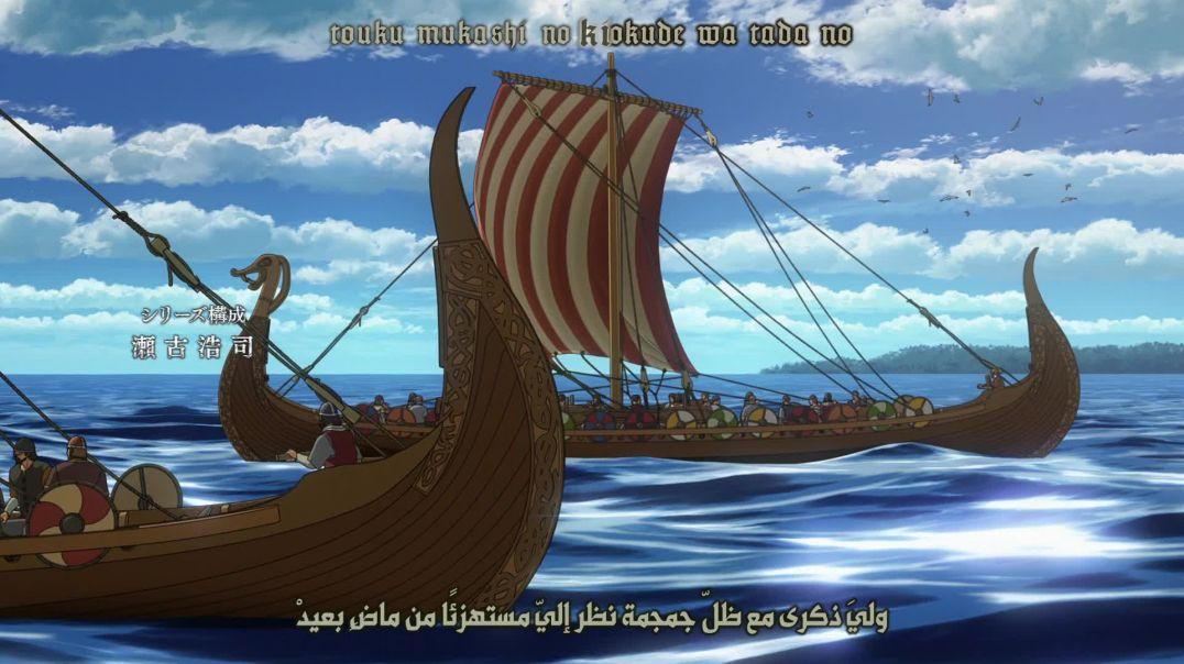 ملحمة فينلاند بلوراي - الحلقة الثالثة والعشرون