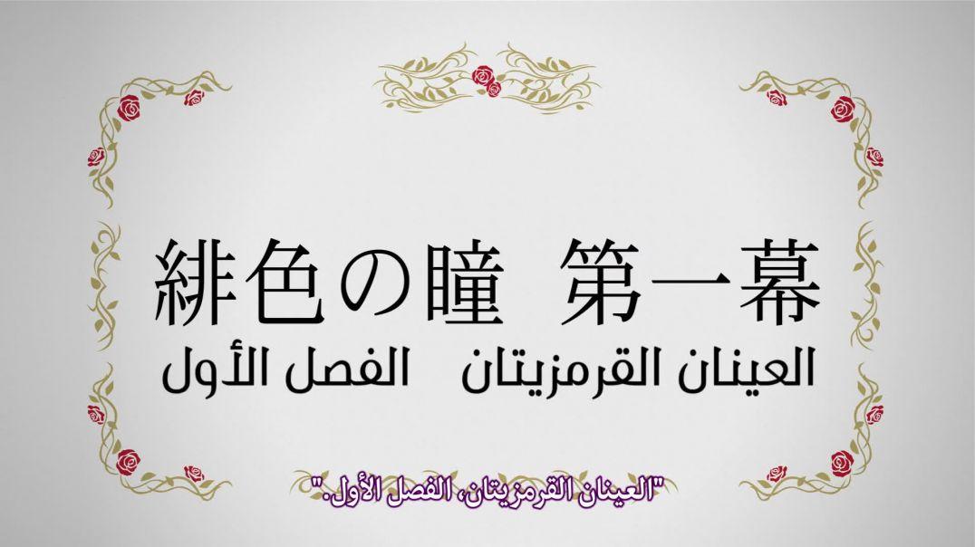 الحلقة 01 من أنمي موريارتي المخلص لوطنه