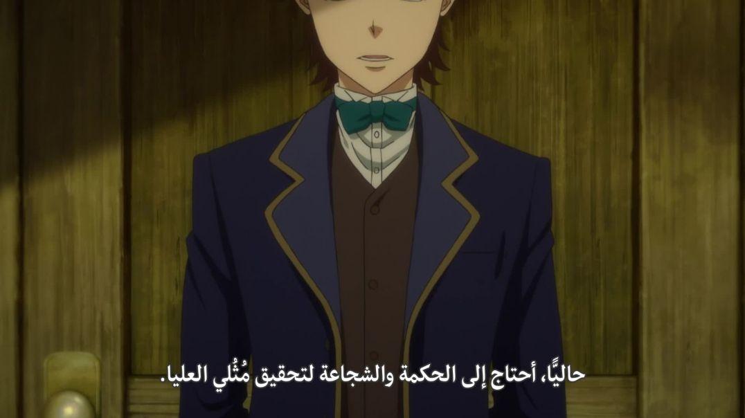 الحلقة 03 من أنمي موريارتي المخلص لوطنه