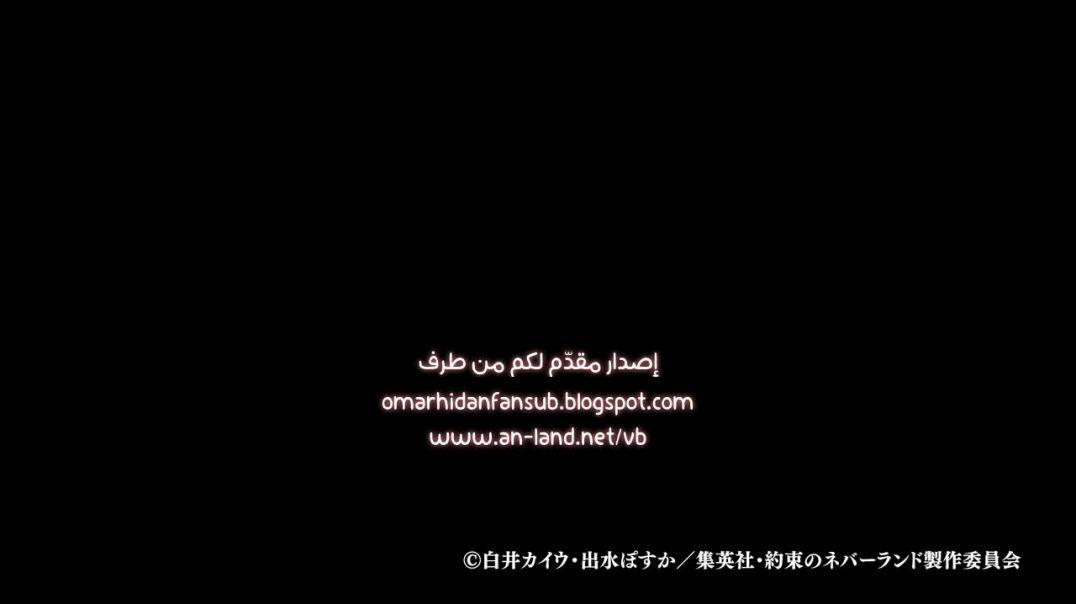 نيفرلاند الموعودة (الموسم الأول) - الحلقة 12
