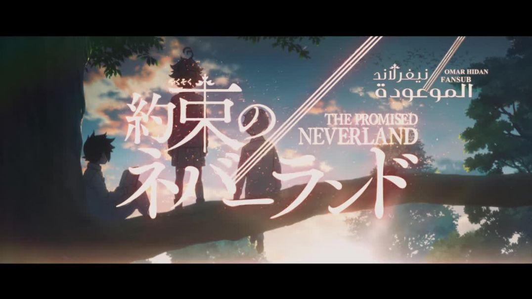 نيفرلاند الموعودة (الموسم الأول) - الحلقة 03