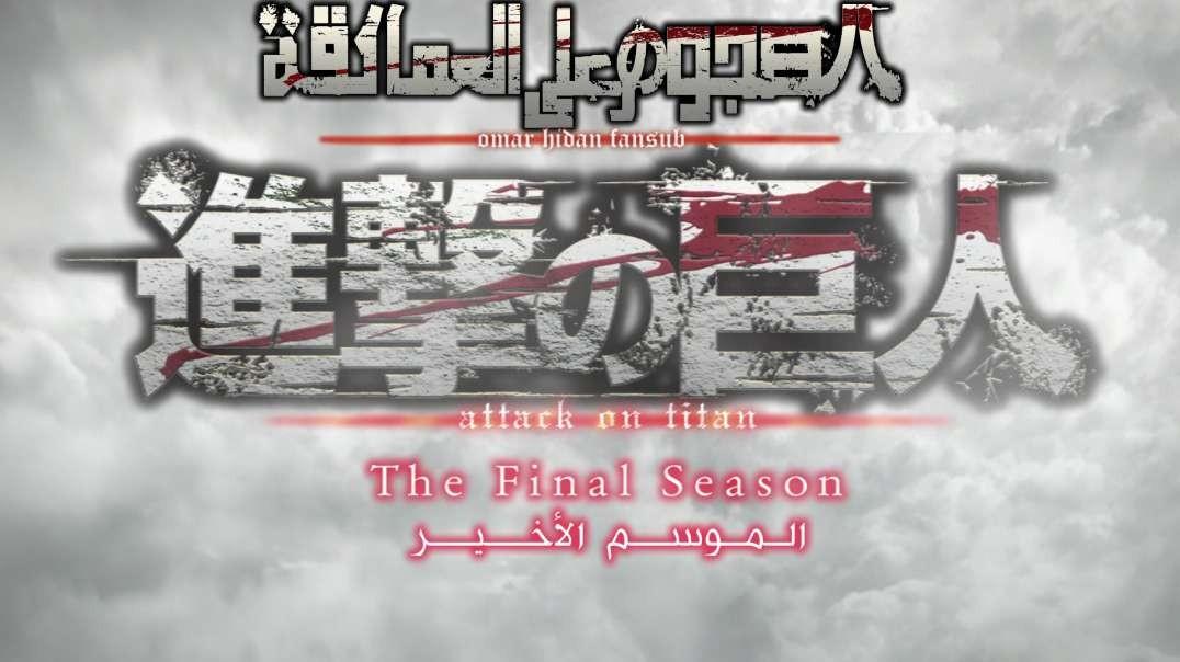 الهجوم على العمالقة (الموسم الأخير) - 02